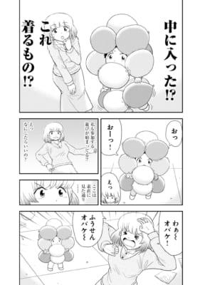 「となりの関くん じゅにあ」さまざまな遊びを行うまっくんに、母親の横井さんが奮闘!①
