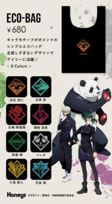 「呪術廻戦×ハニーズ」第二弾エコバッグ