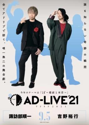 「AD-LIVE 2021」諏訪部順一さん&吉野裕行さん