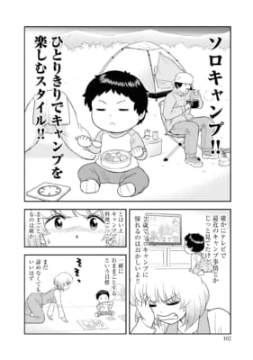 「となりの関くん じゅにあ」さまざまな遊びを行うまっくんに、母親の横井さんが奮闘!②