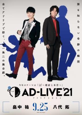 「AD-LIVE 2021」畠中祐さん&八代拓さん