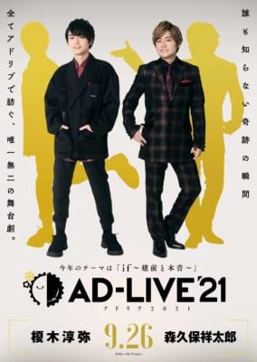 「AD-LIVE 2021」榎木淳弥さん&森久保祥太郎さん
