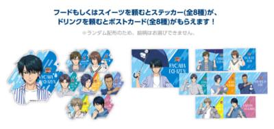 TVアニメ「新テニスの王子様」×「AniCook」王子様祭 注文特典