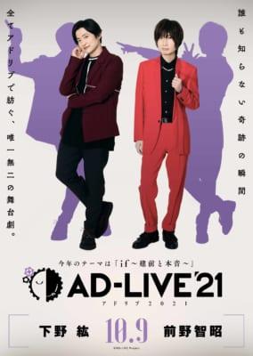 「AD-LIVE 2021」下野紘さん&前野智昭さん