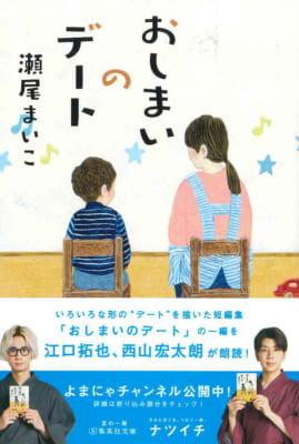夏の一冊「ナツイチ 2021」フェア 江口拓也さんと西山宏太朗さんが朗読「おしまいのデート」