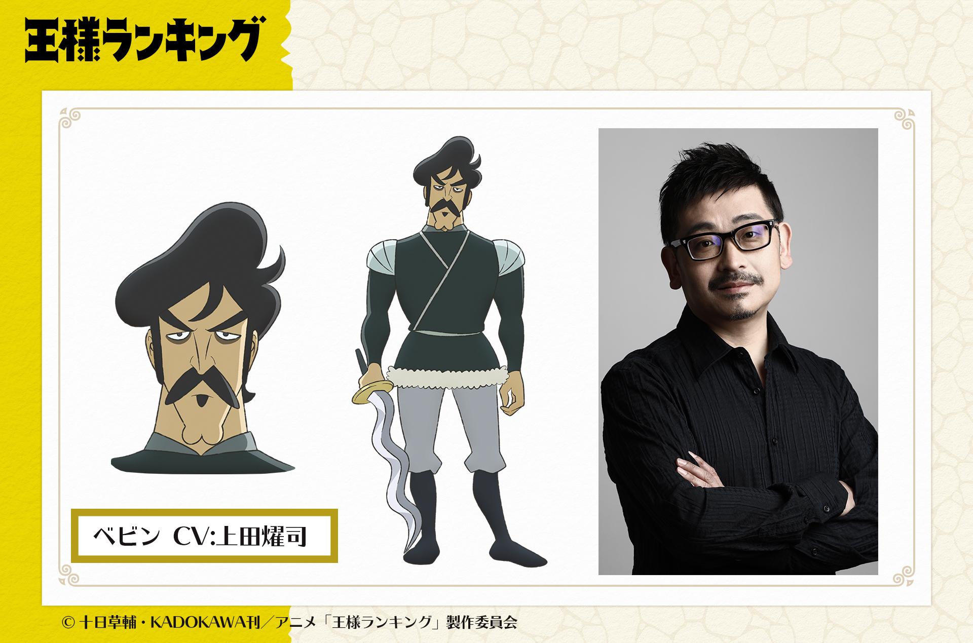 TVアニメ「王様ランキング」ベビン CV:上田燿司さん