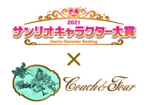 「2021年サンリオキャラクター大賞」サンリオキャラクター大賞カフェ