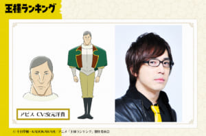 TVアニメ「王様ランキング」アピス CV:安元洋貴さん