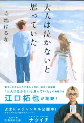 夏の一冊「ナツイチ 2021」フェア 江口拓也さんが朗読「大人は泣かないと思っていた」