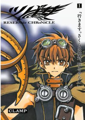 ツバサ-RESERVoir CHRoNiCLE-(1)