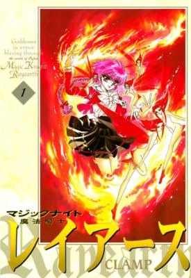 魔法騎士レイアース(1)