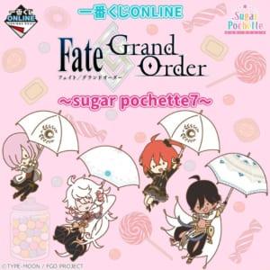 一番くじ「sugar pochette」Fate/Grand Order