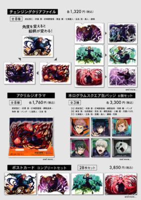 「呪術廻戦×パズル&ドラゴンズ」グッズ