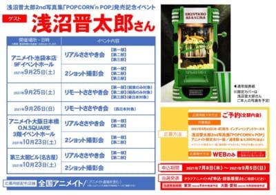 浅沼晋太郎さん2nd 写真集「POPCORN'n POP」発売イベント