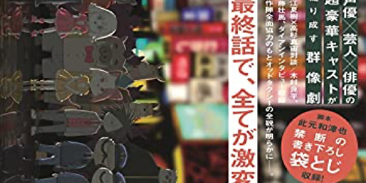 覇権アニメ「オッドタクシー」の全容を網羅したオフィシャルブック重版決定!