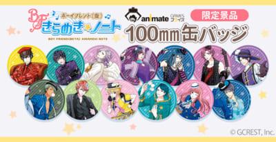 「ボーイフレンド(仮)きらめき☆ノート」100mm缶バッジ(全13種)
