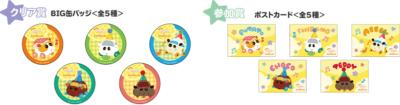 PUI PUI モルカー×東武動物公園コラボゲーム