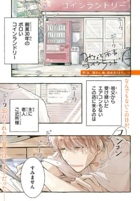 「みなと商事コインランドリー」胸きゅんシーン 1巻冒頭1
