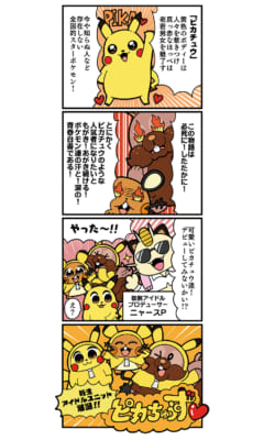 「大川ぶくぶ先生×ポケットモンスター」