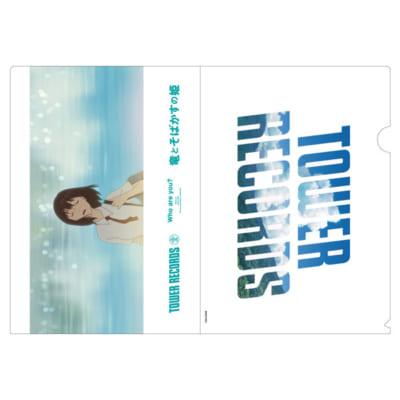 「竜とそばかすの姫×タワーレコード」クリアファイル(すず)