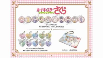 アニメ「カードキャプターさくら」展 -Memories of SAKURA- 缶バッジ、キャラレザーチャーム、キャラパス