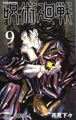 「呪術廻戦」9巻