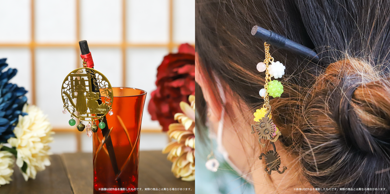 「魔女の宅急便&千と千尋の神隠し」イメージの簪が受注生産販売!華やかヘアスタイルに変身
