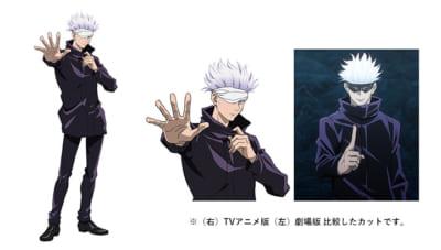 「劇場版 呪術廻戦 0」五条悟最新ビジュアルとTVアニメシリーズとの比較1