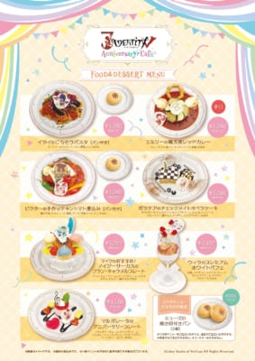 「Identity V 第五人格」3rd Anniversary Cafeメニュー