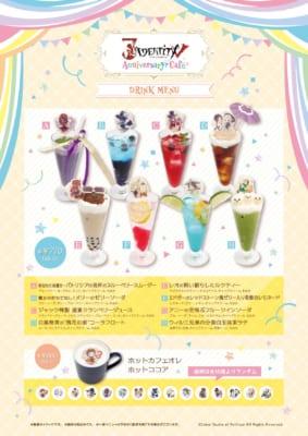「Identity V 第五人格」3rd Anniversary Cafeドリンク