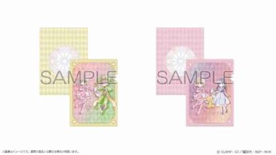 アニメ「カードキャプターさくら」展 -Memories of SAKURA- クリアファイル