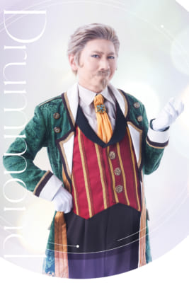 舞台「魔法使いの約束」第2章 ドラモンド:平川和宏さん