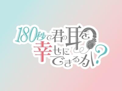 TVアニメ「180秒で君の耳を幸せにできるか?」キービジュアル
