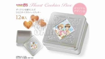 アニメ「カードキャプターさくら」展 -Memories of SAKURA- カードキャプターさくら Heart Cookies Box