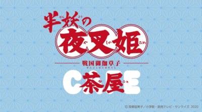 「半妖の夜叉姫カフェ」ロゴ