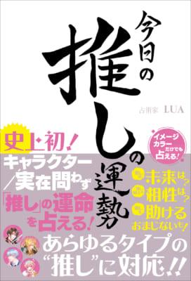 「今日の推しの運勢 ~史上初! キャラクター/実在問わず「推し」の運命を占える」表紙