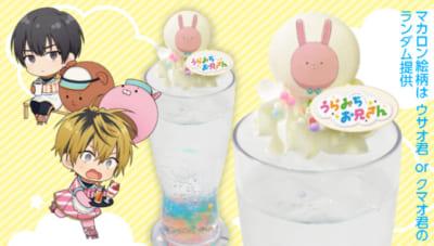 TVアニメ「うらみちお兄さん」×「アニメイトカフェ」ママンとトゥギャザーソーダ