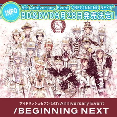 「アイドリッシュセブン」5周年イベントBlu-ray&DVD