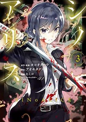 SINoALICE -シノアリス-(3)
