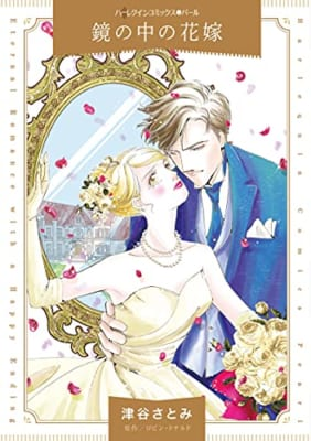 鏡の中の花嫁