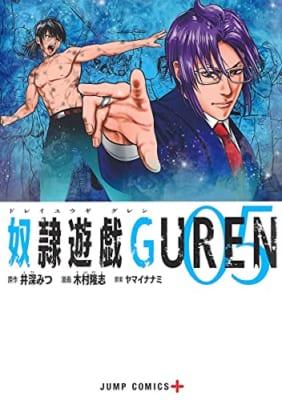 奴隷遊戯GUREN(5)