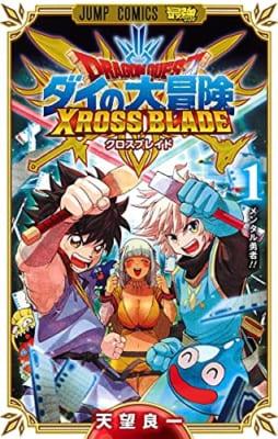 ドラゴンクエスト ダイの大冒険 クロスブレイド(1)