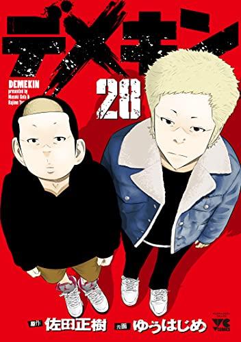 【2021年7月19日】本日の新刊一覧【漫画・コミックス】