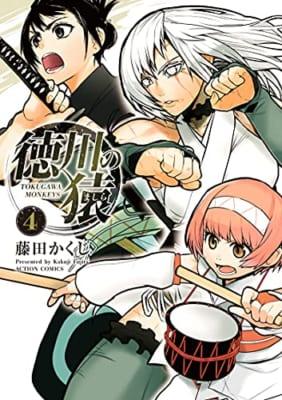徳川の猿(4) (アクションコミックス