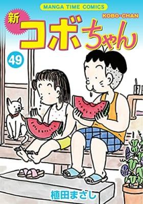 新コボちゃん (49)