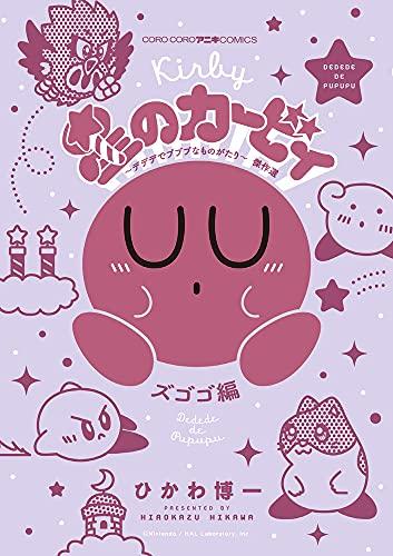 【2021年7月12日】本日の新刊一覧【漫画・コミックス】