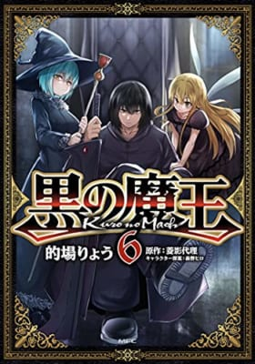 黒の魔王 6