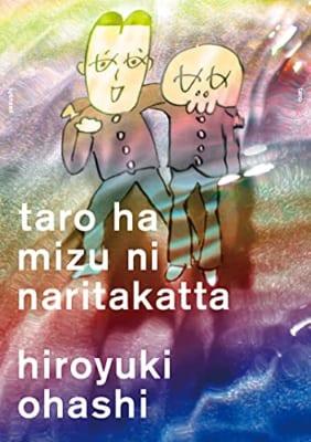 太郎は水になりたかった(3)
