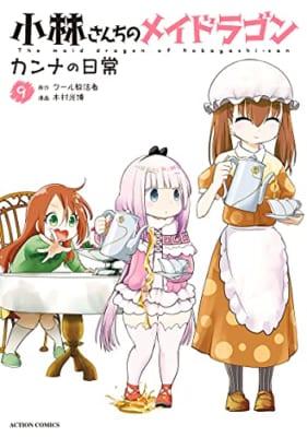 小林さんちのメイドラゴン カンナの日常(9) (アクションコミックス