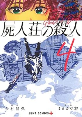 屍人荘の殺人(4)